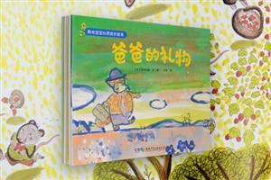 阳光宝宝心灵成长绘本:爸爸的礼物等(套装共9册)