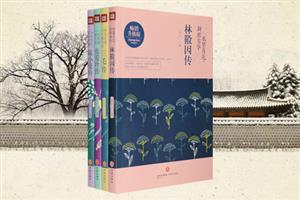 团购:华文传奇女作家传记4册