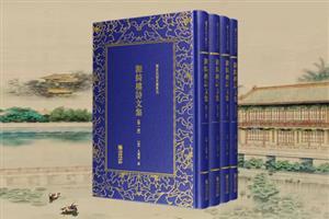 清末民初文献丛刊:湘绮楼诗文集(套装共4册)(精)