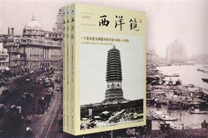 团购:西洋镜下的中国3册