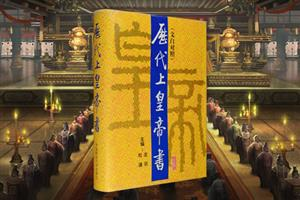 历代上皇帝书(文白对照)