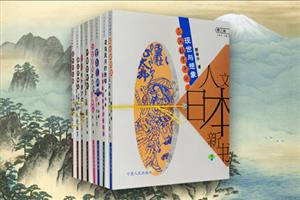 团购:日本传衍的敦煌故事等人文日本新书8册