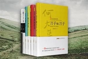 团购:当代名家精品珍藏7册