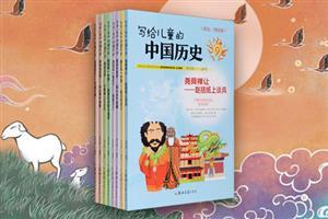 写给儿童的中国历史(套装共8册)(彩色图说版)