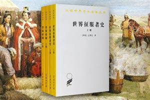 团购:汉译世界学术名著丛书《草原帝国》《世界征服史》
