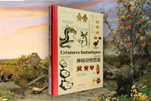 团购:探险家的传奇植物标本簿+博物学家的神秘动物图鉴