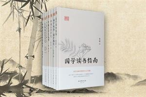 团购:国学读书指南等鸿儒国学讲堂系列7册
