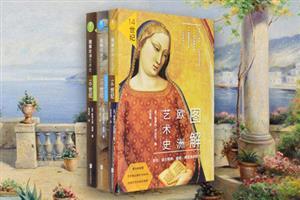 团购:图解欧洲艺术史14-16世纪3册