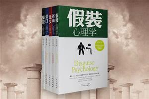 团购:人际交往中的心理学5册