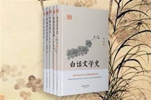 团购:白话文学史等鸿儒国学讲堂5册