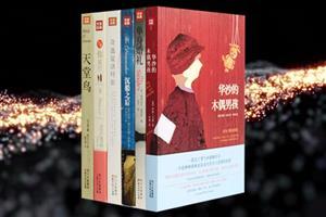 团购:《奇遇夏洛特街》等英美小说6册