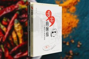 团购:舌尖味道3册