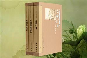 中国历代风俗史料丛刊3册