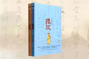 团购:围观历史之摄政+政变