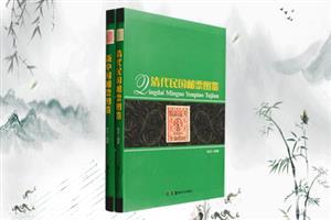 团购:邮票图鉴2册