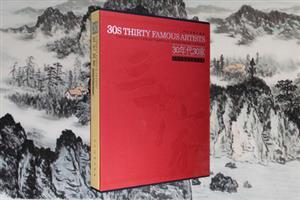 30年代30家-当代中国画名家作品集