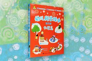 幼儿科学绘本第4辑:物理篇(套装共6册)
