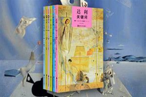 团购:艺术家关键词6册