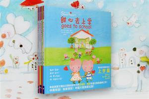 团购:甜心绘本4册
