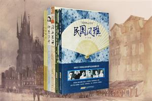 团购:民国往事6册