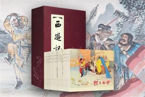 西游记绘画本-(全20册)