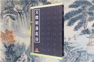 团购:历代名家小楷大观4册