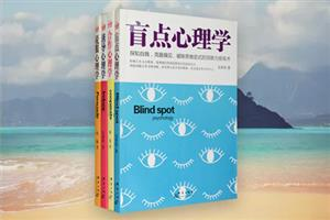 团购:合作+说服+盲点+诱导心理学4册