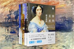 团购:艺游未尽系列5册