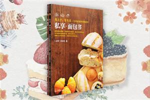 团购:私享面包书+品起司