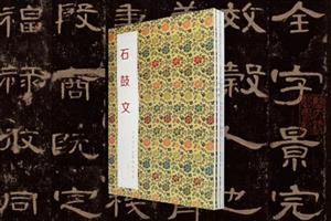 团购:中国历代经典碑帖辑选·张迁碑等5册