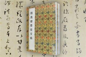团购:中国历代经典碑帖辑选9册