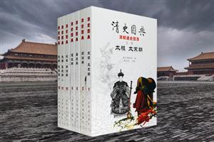 团购:清史图典7册