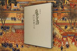 盛世文治-清宫典籍文化