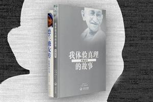 团购:甘地自传+德兰修女传