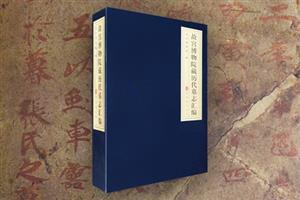 故宫博物院藏历代墓志汇编-全三册