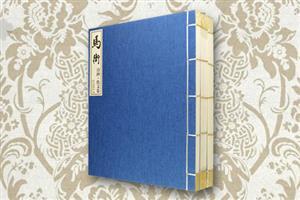 团购:(线装)马衡日记手稿+马衡诗抄佚文卷