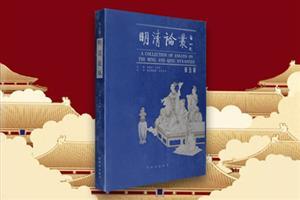 明清论丛(第五辑)