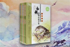 团购:西顿动物小说珍藏版全6册