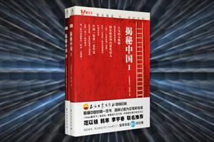 团购:看天下·揭秘中国2册