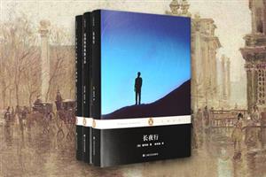 团购:企鹅经典·长夜行等精装3册