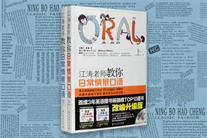 团购:江涛老师教你日常情景口语2册