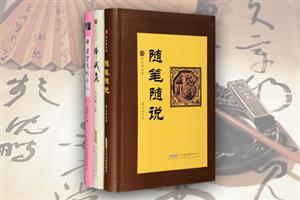 团购:时代诗文坊3册
