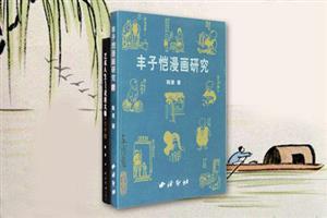 团购:丰子恺漫画研究+走近大师丰子恺