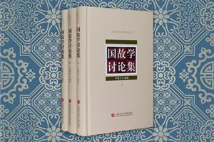 国故学讨论集-(全三册)
