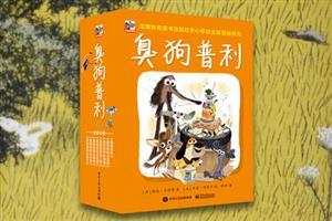 臭狗普利(全8册)