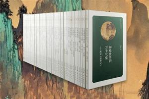 华夏文库·经典解读系列(50册套装)