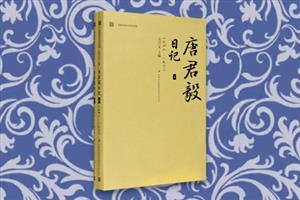唐君毅日记-儒家传统与当代中国-(全二册)