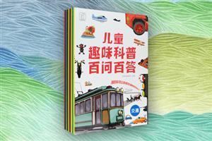 儿童趣味科普百问百答美绘版(全十册)