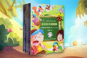 中国原创科学童话大系:第一辑儿童卷(7册)