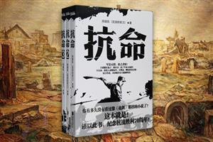 抗命(全三册)
